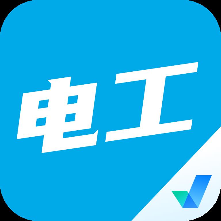 电工考试聚题库app