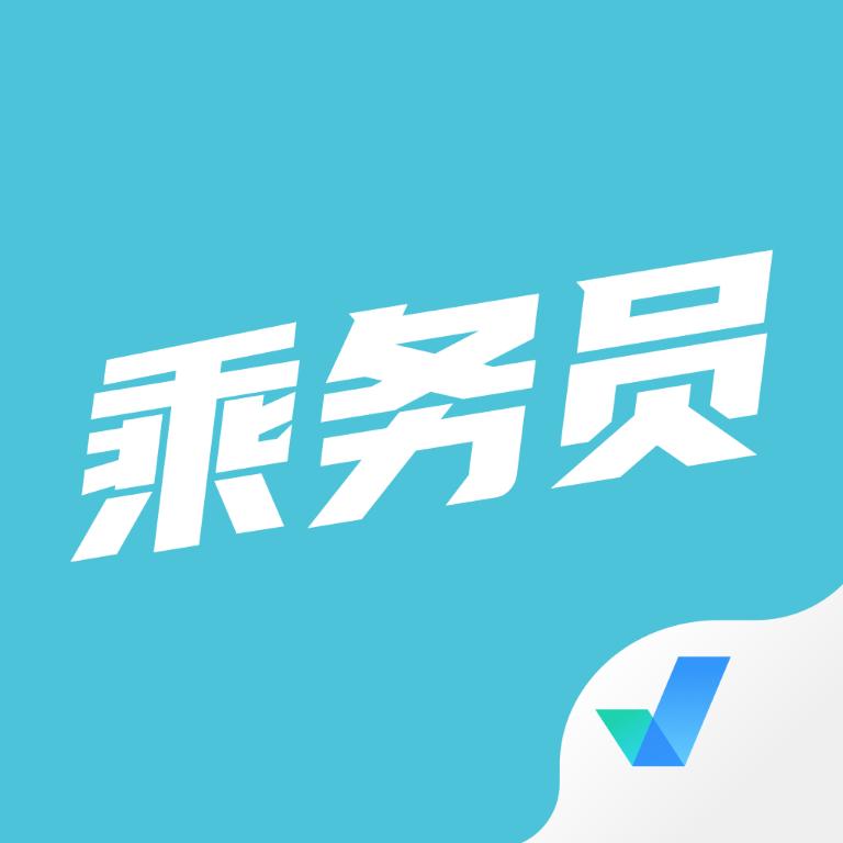 乘务员考试聚题库app