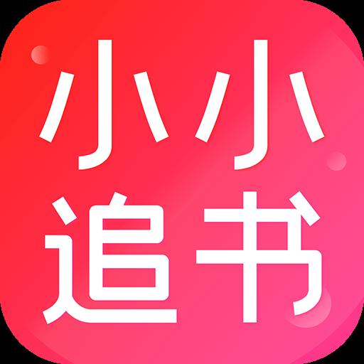 小小追书app1.1.5最新版