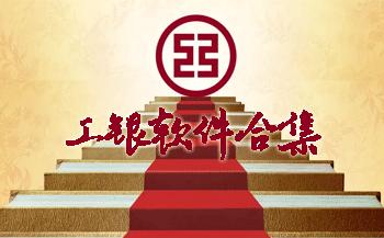 工商银行手机银行app下载合集