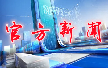 官方新闻软件