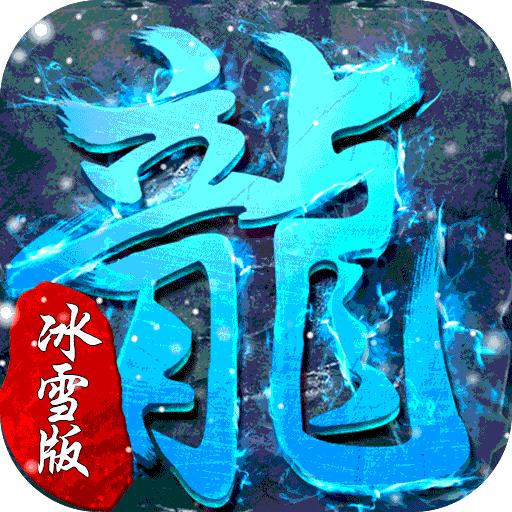超级武器手游GM冰雪神器版1.0GM福利