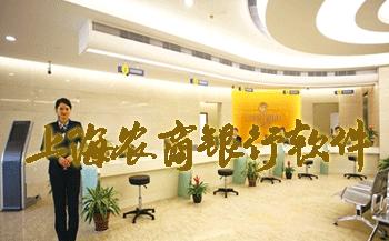 上海农商银行软件大全