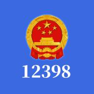 12398能源监管热线app