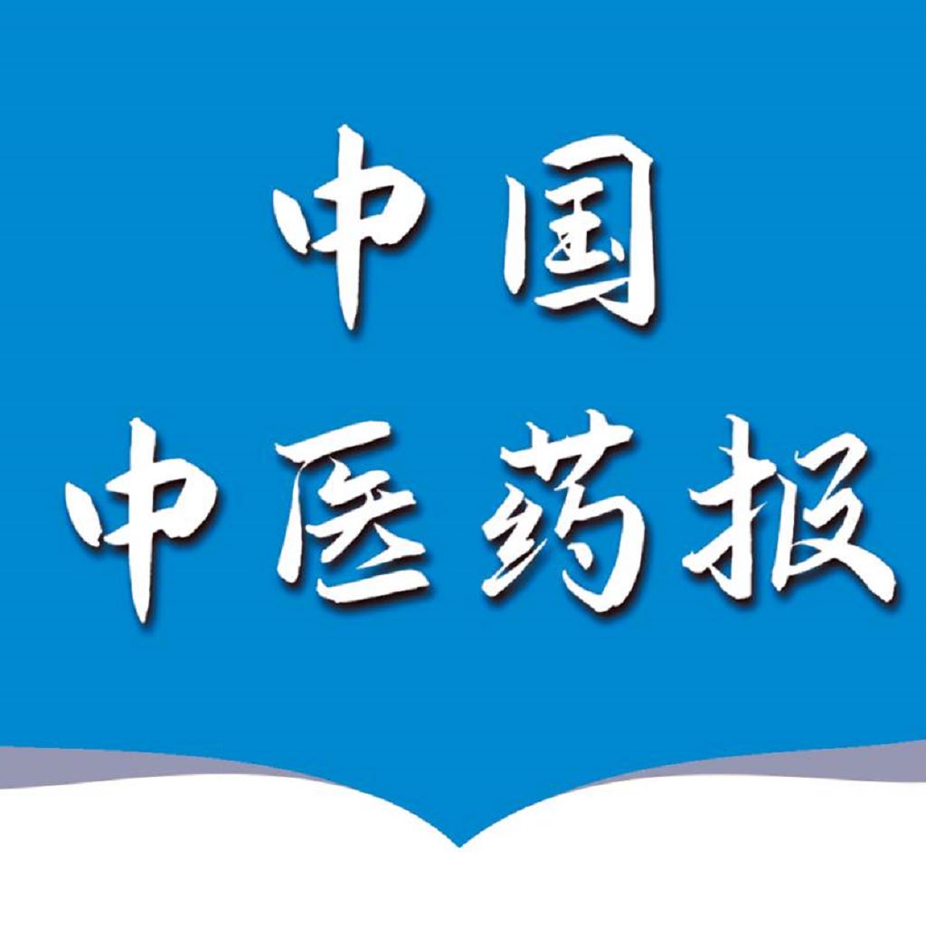 中国中医药报appv1.1.9最新版