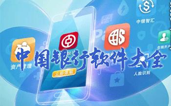 中国银行手机银行app下载安装