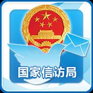 国家信访局appv2.0.5最新版