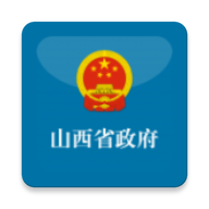 山西省政府app