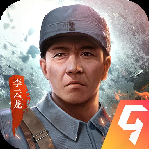 亮剑手游安卓手机V1.0.4九游版