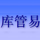 库易管Excel库存管理系统最新版通用版