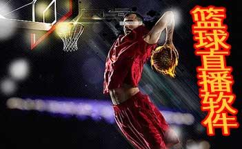 篮球直播软件
