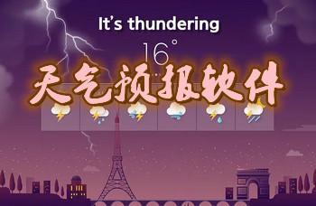 最准确的天气预报软件下载