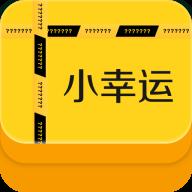 小幸运盲盒购物平台1.0.0 手机最新