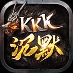 kkk传奇沉默手游安卓最新V1.1.0