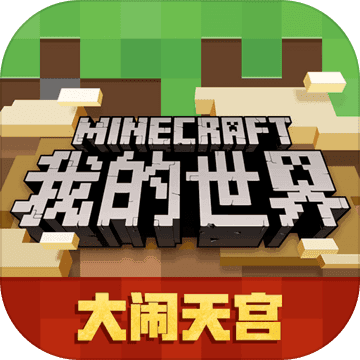 我的世界中国官方版下载1.23.20.131123 最新版