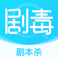 剧毒app最新版2.0.3 安卓最新版