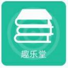 趣乐堂1.9.5最新版