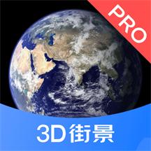 3D街景地图Pro APP1.0.1 安卓手机版