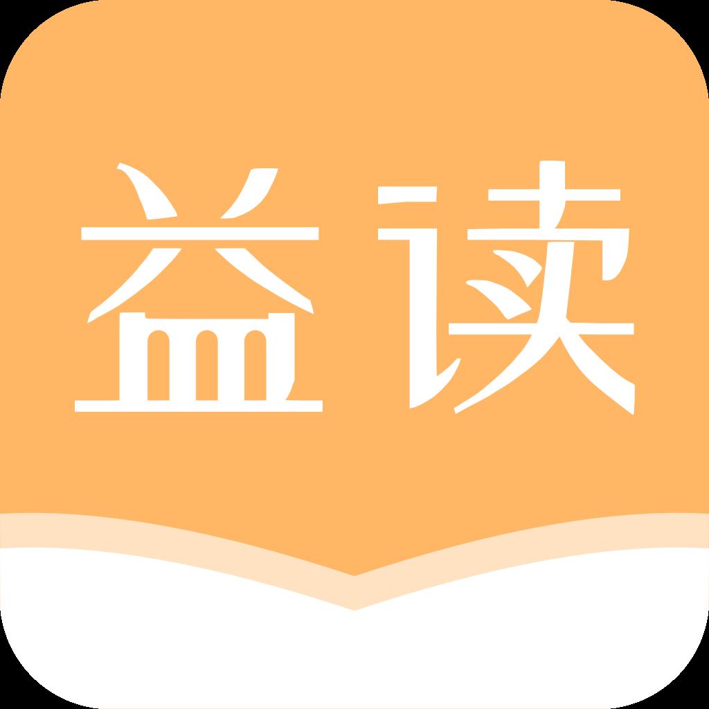 益读小说app1.0安卓版
