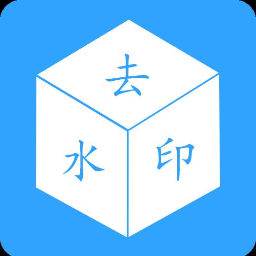 去水印视频下载app清爽版6.2.1 最新版