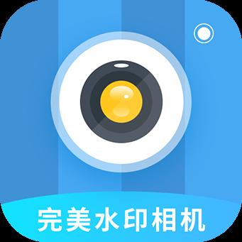 完美水印相机3.3.3 手机最新版