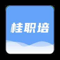 桂职培教育平台1.0.2 官方手机版