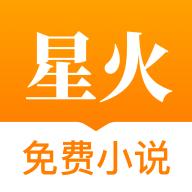 星火免费小说软件