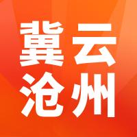 冀云沧州APP安卓手机V1.7.6最新版