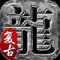 星龙传奇游戏1.16.109 最新版