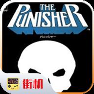 惩罚者街机游戏内置金手指版2020.11.03.15 最新版