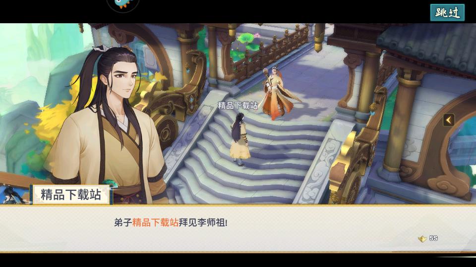新凡人修仙传正版