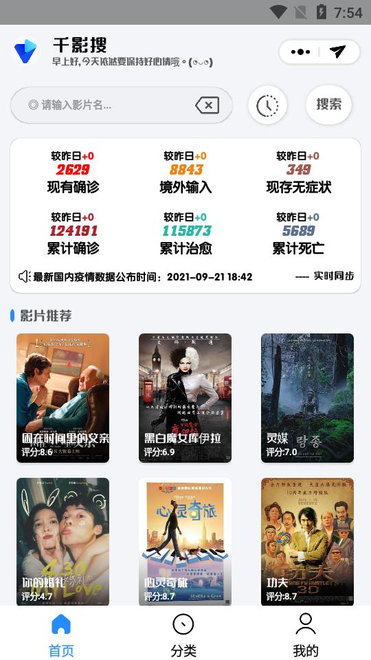 千影搜2.0.4最新版