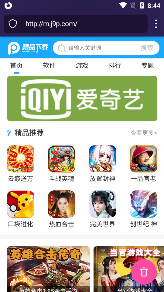 Firefox Focus隐私浏览器最新版