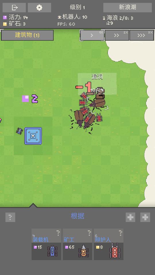 机器人群殴大战2手游