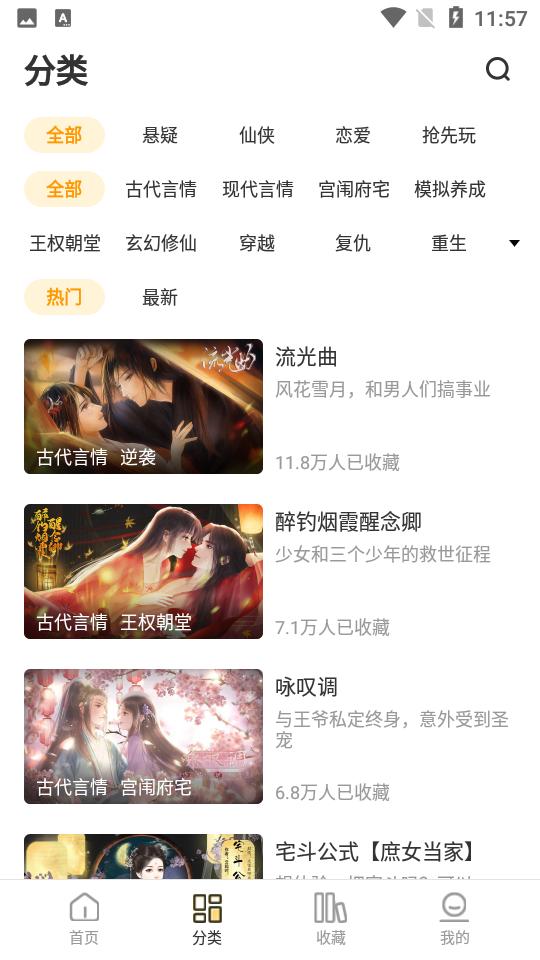 千梨互动app