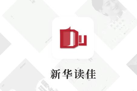 新华读佳app