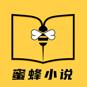 蜜蜂小说去广告版1.0.8纯净版
