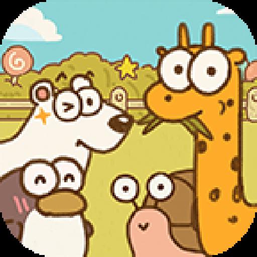 动物乐园派对手游V2.0安卓官方最新版
