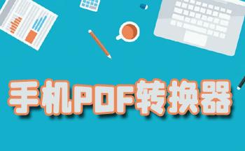 五个免费的pdf转换器