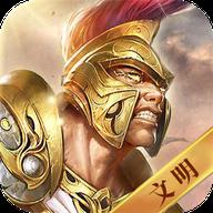 罗马文明游戏
