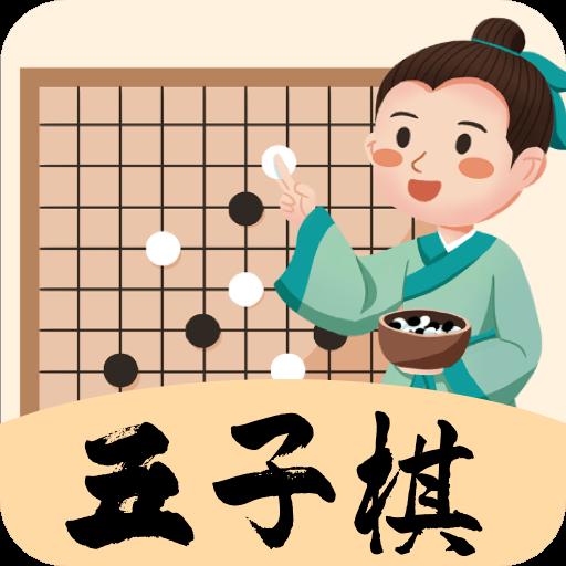 天天五子棋学习软件