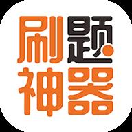 刷题神器app6.2.6最新版