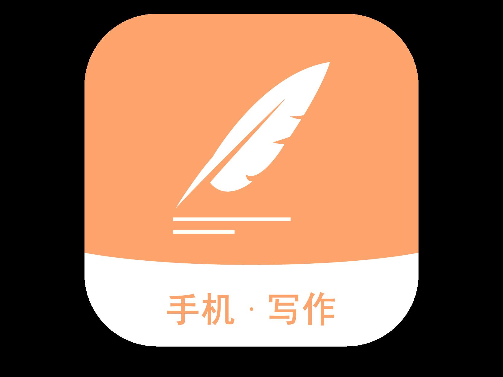 手机写作软件app