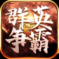 群英争霸游戏3.9.1 安卓最新版