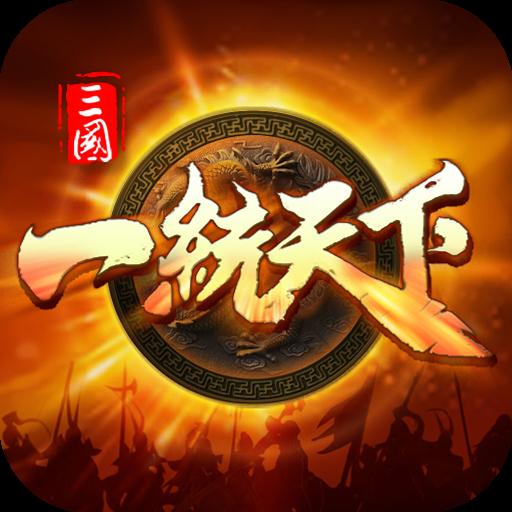 三国一统天下手游安卓手游v 12.6.0官方最新版