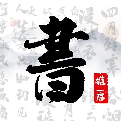 书法字库安卓版1.1 手机最新版