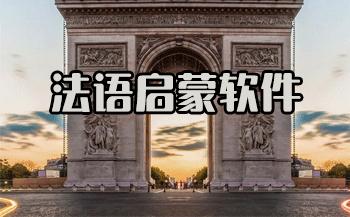 法语启蒙自学APP