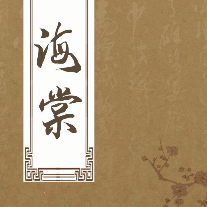 海棠书屋最新版1.0.0 安卓最新版