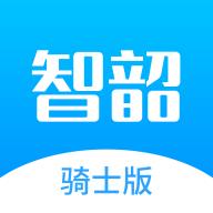 智韶骑士版app