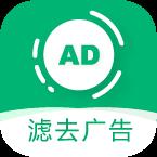 绿去广告app2.0.5 安卓清爽版